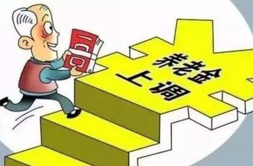 深圳市居民养老保险金最高涨至每月420元