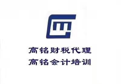 深圳市高铭财税筹划有限公司