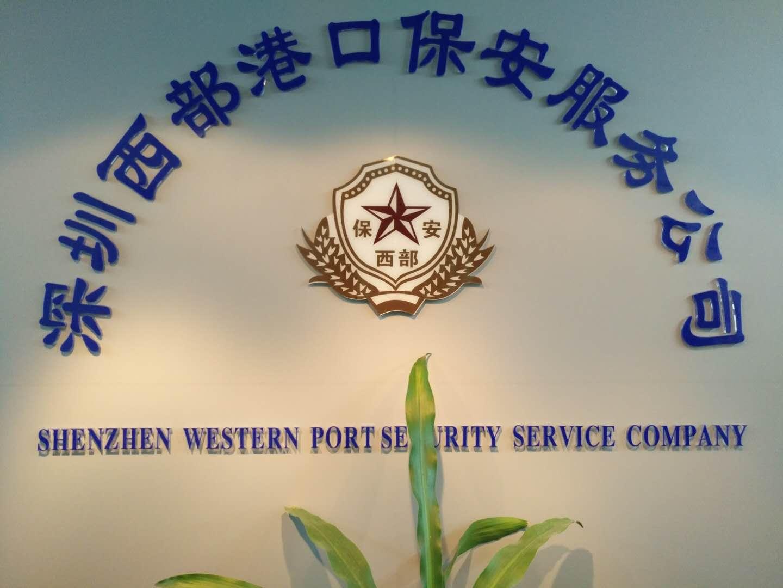 西部保安公司