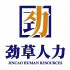 深圳劲草人才信息咨询服务有限公司